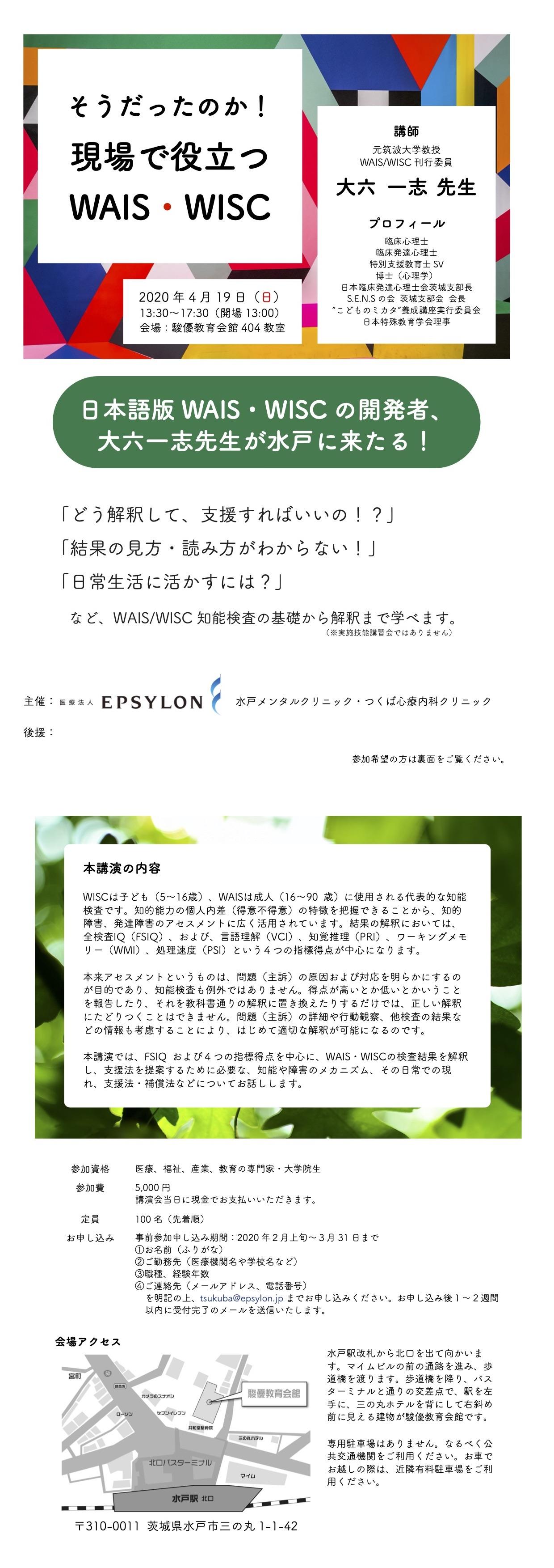 日本版WAIS・WISCの開発者、大六一志先生の講演会を主催いたします(追記あり)