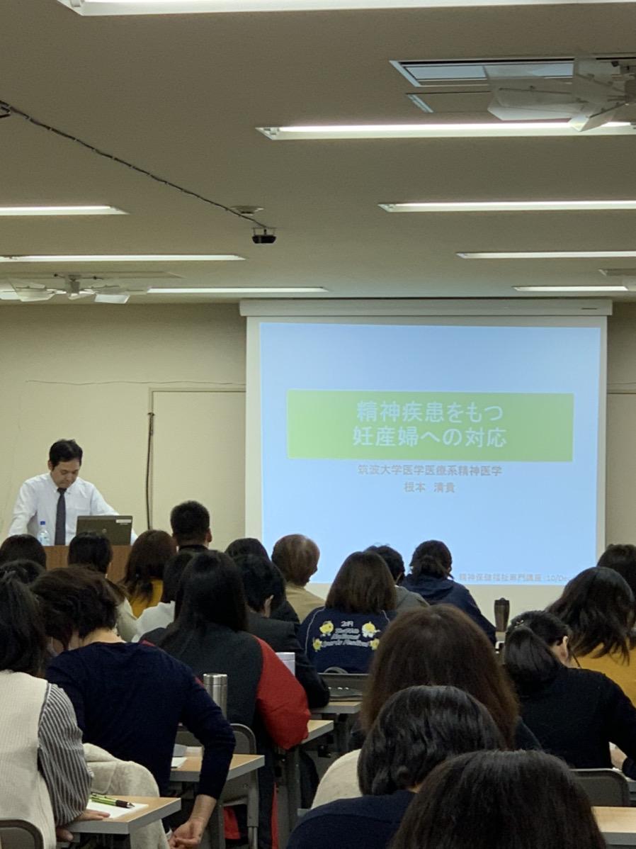 第1回精神保健福祉専門講座「精神疾患を持つ妊産婦への対応」