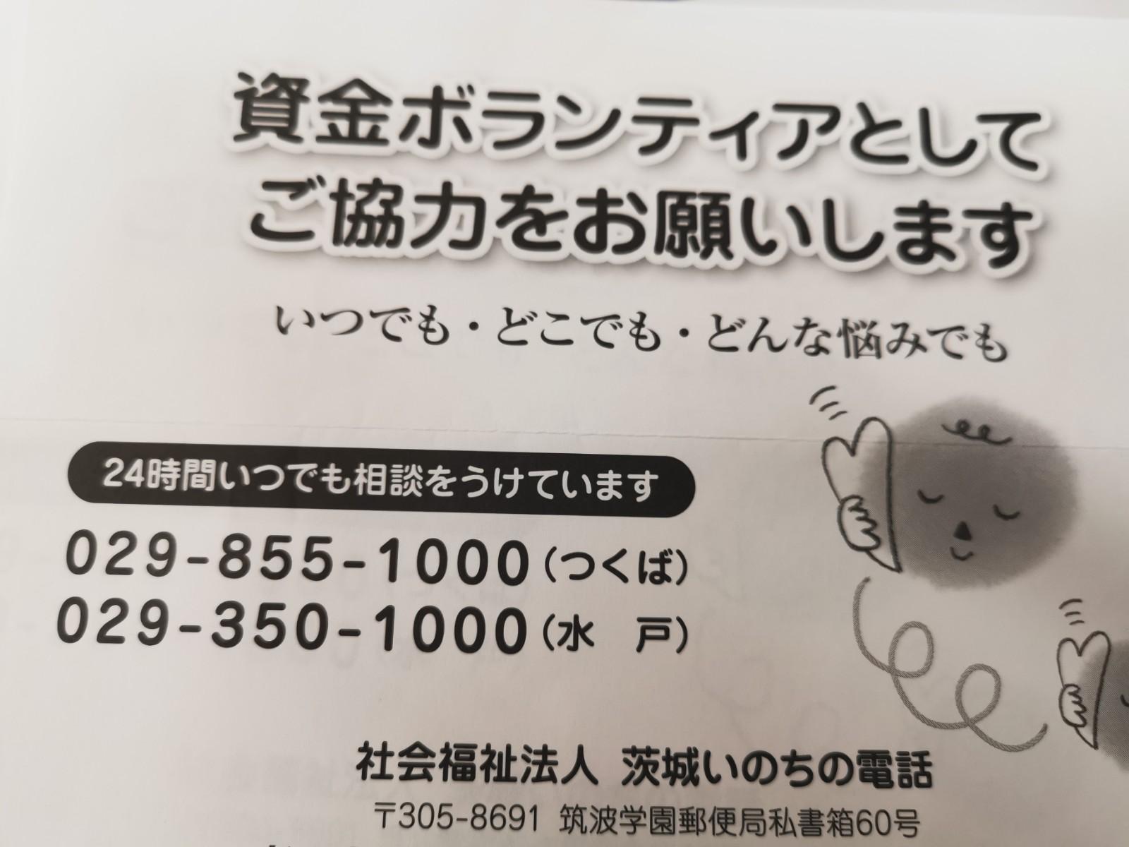 茨城いのちの電話に支援をさせていただきました