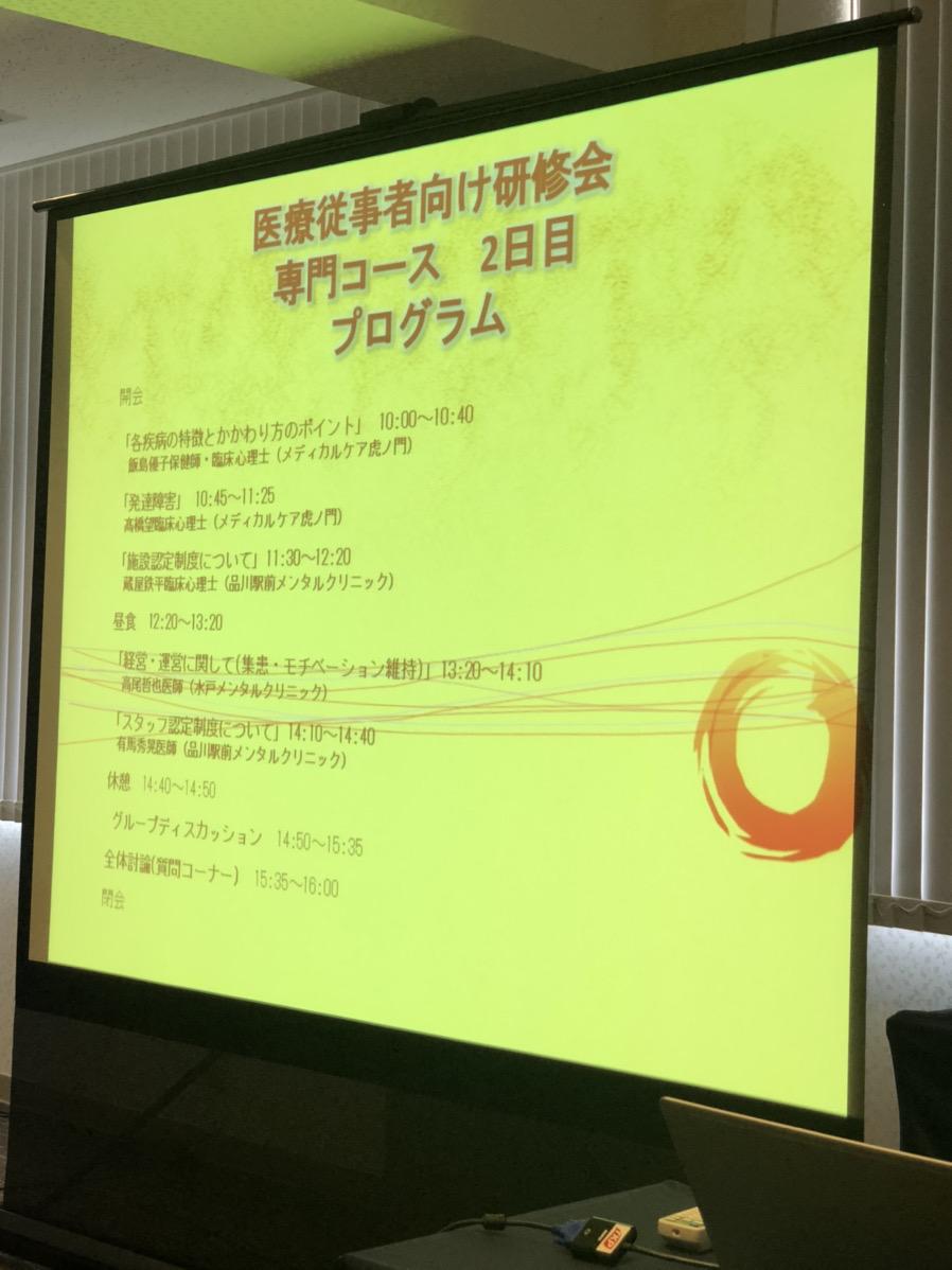 日本うつ病リワーク協会 医療従事者向け研修会(専門コース)に参加しました