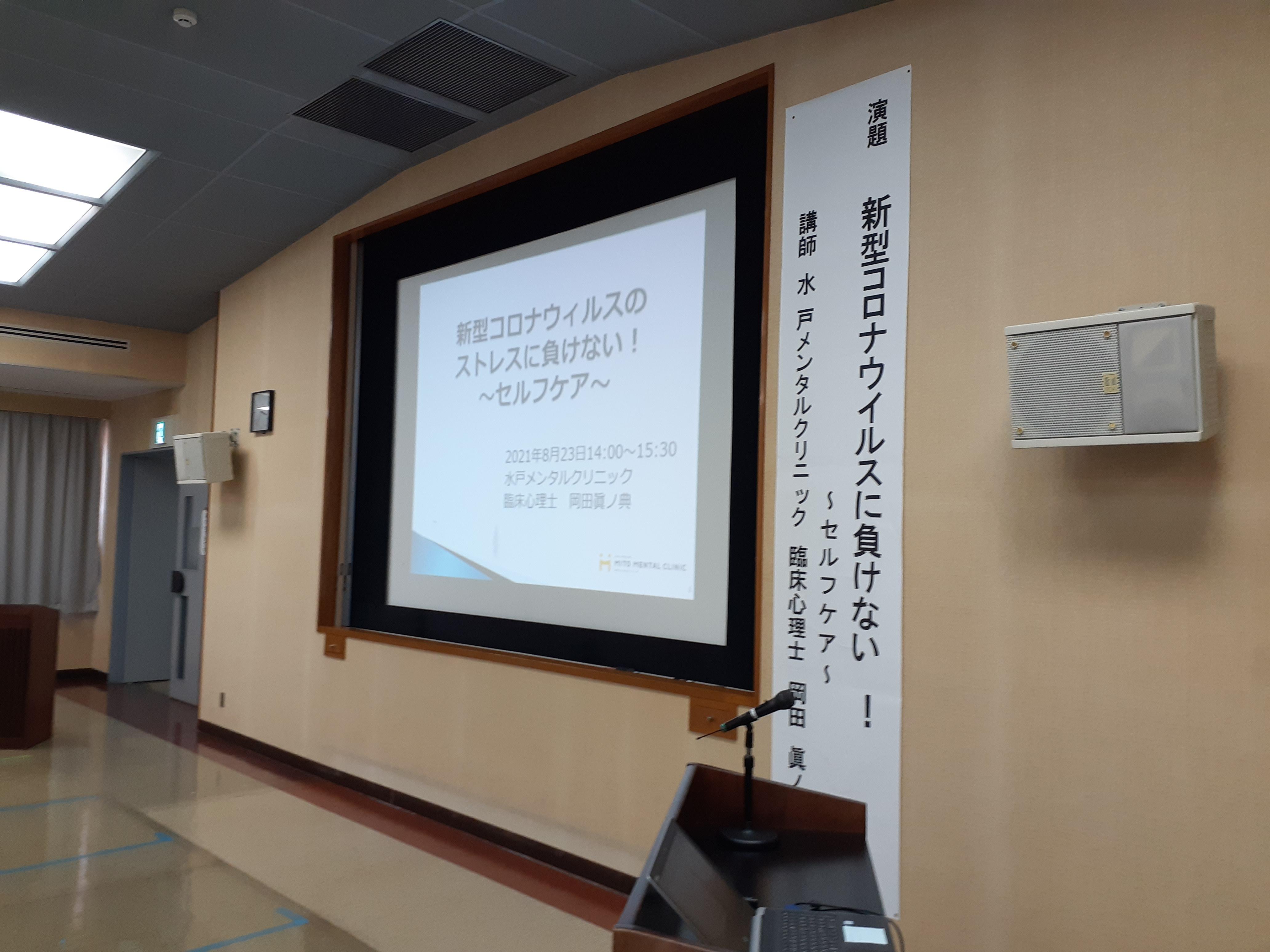 市民講座を実施しました。